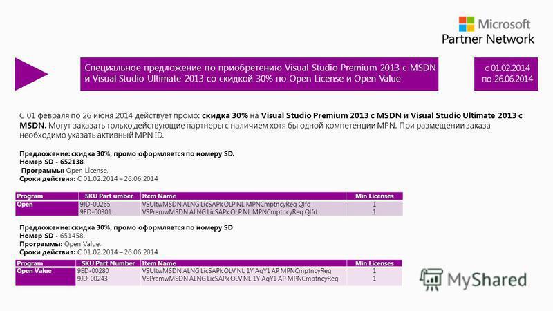 С 01 февраля по 26 июня 2014 действует промо: скидка 30% на Visual Studio Premium 2013 c MSDN и Visual Studio Ultimate 2013 с MSDN. Могут заказать только действующие партнеры с наличием хотя бы одной компетенции MPN. При размещении заказа необходимо