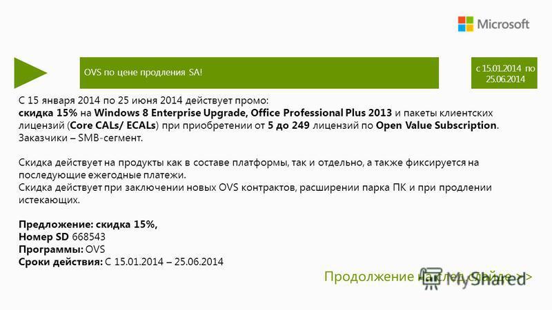 OVS по цене продления SA! с 15.01.2014 по 25.06.2014 С 15 января 2014 по 25 июня 2014 действует промо: скидка 15% на Windows 8 Enterprise Upgrade, Office Professional Plus 2013 и пакеты клиентских лицензий (Core CALs/ ECALs) при приобретении от 5 до