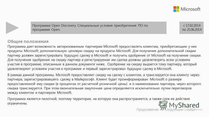 Программа Open Discovery. Cпециальные условия приобретения ПО по программе Open. c 17.02.2014 по 25.06.2014 Общие положения Программа дает возможность авторизованным партнерам Microsoft предоставлять клиентам, приобретающим у них продукты Microsoft,