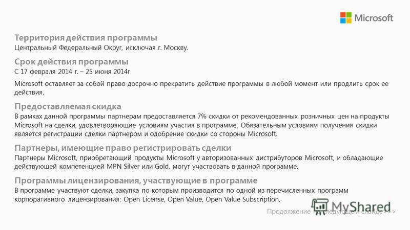 Территория действия программы Центральный Федеральный Округ, исключая г. Москву. Срок действия программы С 17 февраля 2014 г. – 25 июня 2014 г Microsoft оставляет за собой право досрочно прекратить действие программы в любой момент или продлить срок