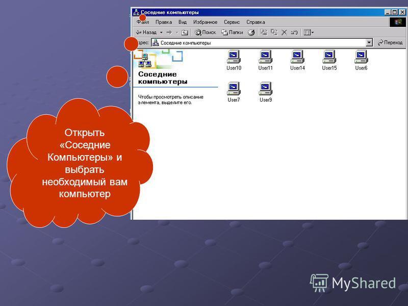 Открыть «Соседние Компьютеры» и выбрать необходимый вам компьютер
