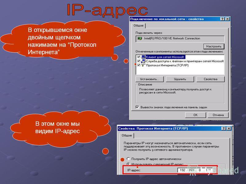 В открывшемся окне двойным щелчком нажимаем на Протокол Интернета В этом окне мы видим IP-адрес