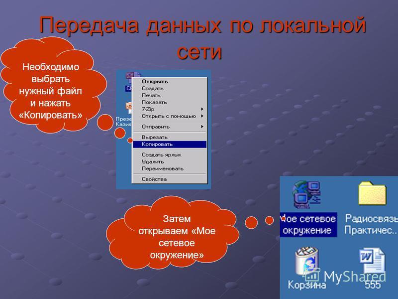 Передача данных по локальной сети Передача данных по локальной сети Необходимо выбрать нужный файл и нажать «Копировать» Затем открываем «Мое сетевое окружение»