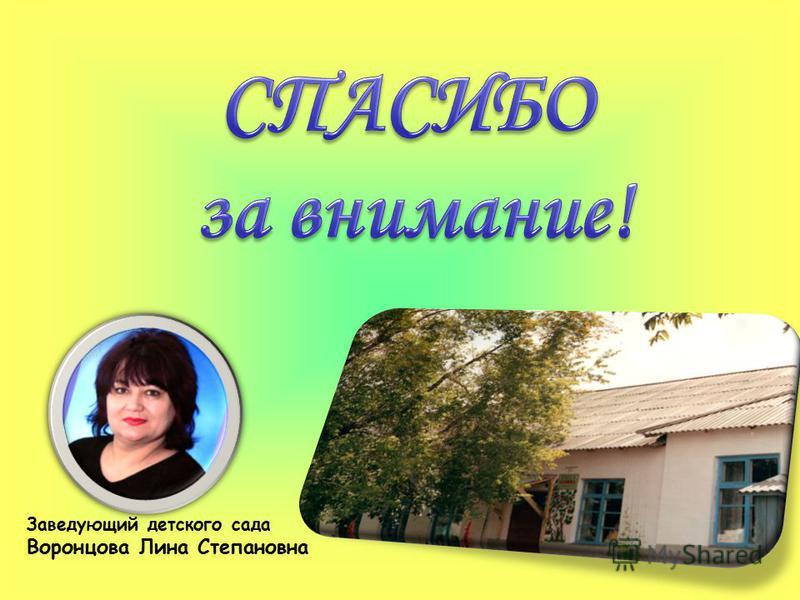 Заведующий детского сада Воронцова Лина Степановна
