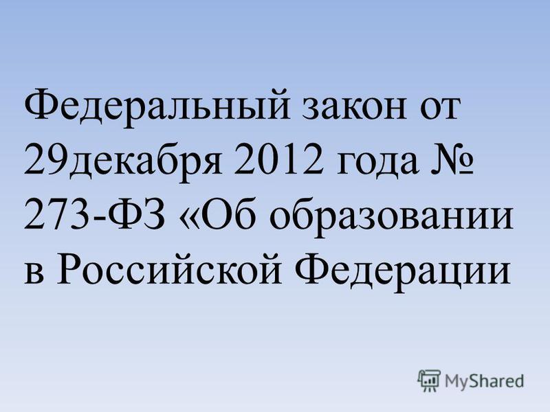 Федеральный закон от 29 декабря 2012 года 273-ФЗ «Об образовании в Российской Федерации