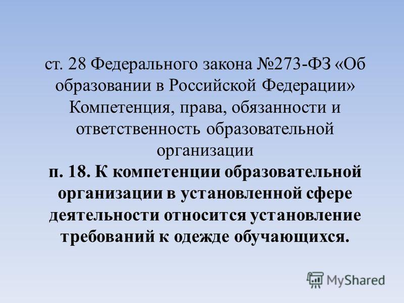 ст. 28 Федерального закона 273-ФЗ «Об образовании в Российской Федерации» Компетенция, права, обязанности и ответственность образовательной организации п. 18. К компетенции образовательной организации в установленной сфере деятельности относится уста