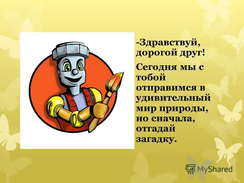 Школа «Самоделкина» представляет: Тема: «Весна»