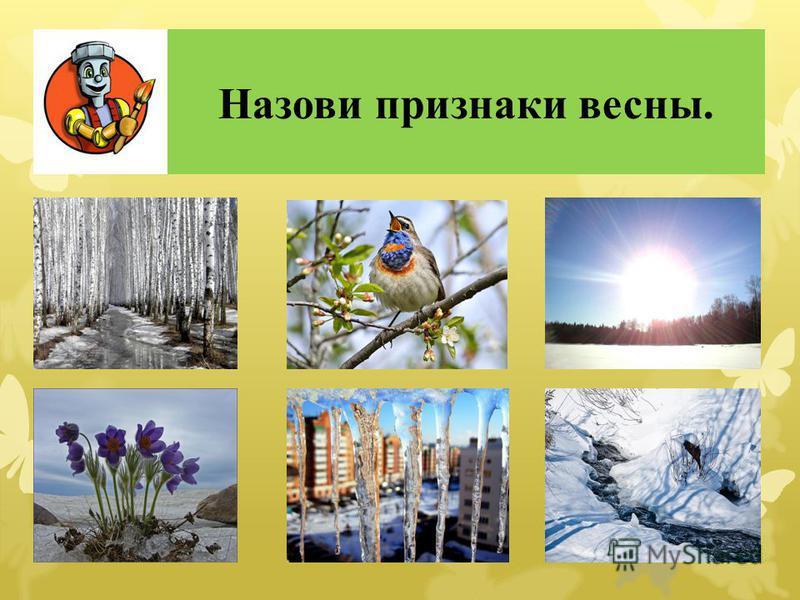 -Молодец! Все верно, конечно, это бывает весной! А ещё какие изменения происходят в природе весной?