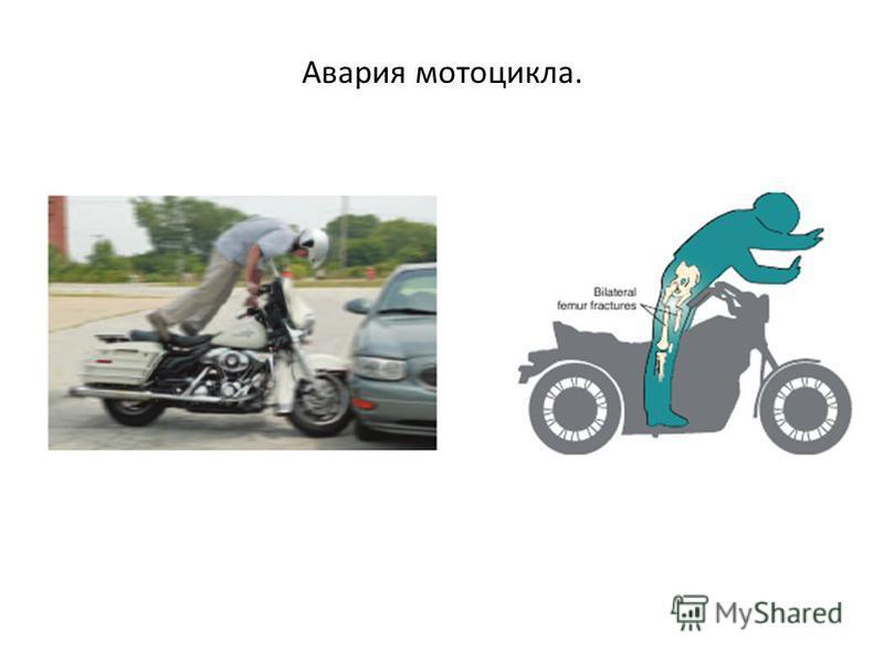 Авария мотоцикла.