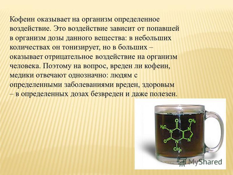 Анализ чая Качественная реакция на кофеин Ход работы. На фарфоровую пластину Помещаем 0,1 г. чая, добавляем 1 – 3 капли азотной концентрированной кислоты. Смесь осторожно выпариваем досуха. В результате окисления кофеина образуется тетраметилалоксант