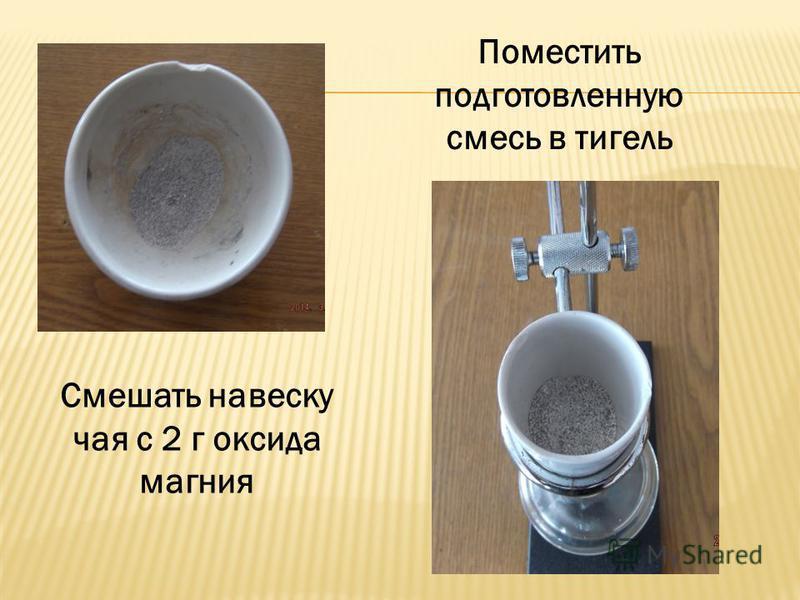 Смешать навеску чая с 2 г оксида магния Поместить подготовленную смесь в тигель