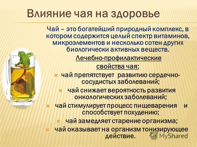 Чай – это богатейший природный комплекс, в котором содержится целый спектр витаминов, микроэлементов и несколько сотен других биологически активных веществ. Лечебно-профилактические свойства чая: чай препятствует развитию сердечно- сосудистых заболев