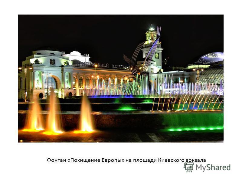Фонтан «Похищение Европы» на площади Киевского вокзала