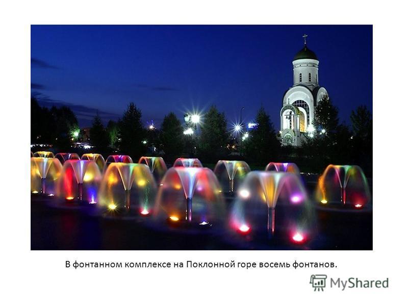 В фонтанном комплексе на Поклонной горе восемь фонтанов.