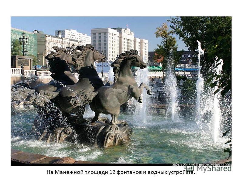 На Манежной площади 12 фонтанов и водных устройств.