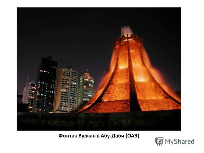 Фонтан Вулкан в Абу-Даби (ОАЭ)