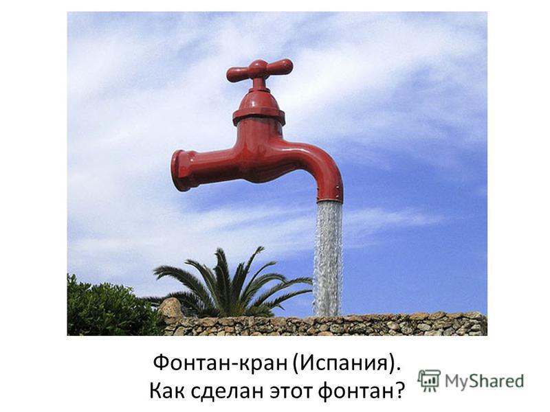 Фонтан-кран (Испания). Как сделан этот фонтан?