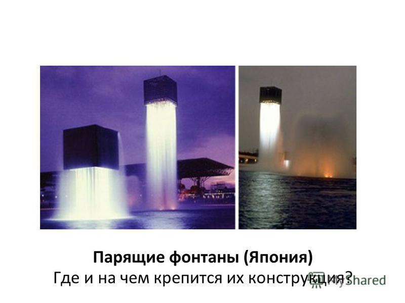 Парящие фонтаны (Япония) Где и на чем крепится их конструкция?