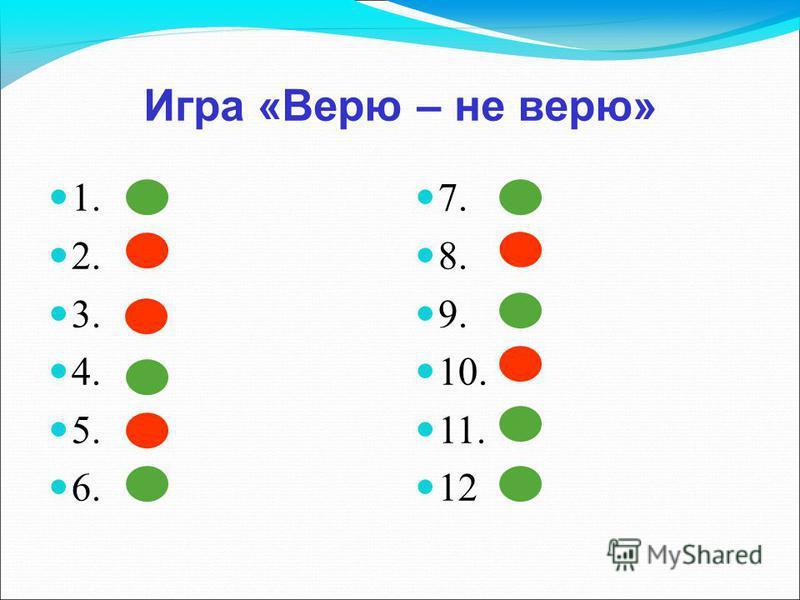 Игра «Верю – не верю» 1. 2. 3. 4. 5. 6. 7. 8. 9. 10. 11. 12