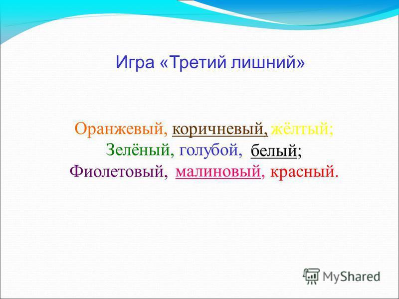 Игра «Третий лишний» Оранжевый, жёлтый; Зелёный, голубой, Фиолетовый, красный. коричневый, белый; малиновый,