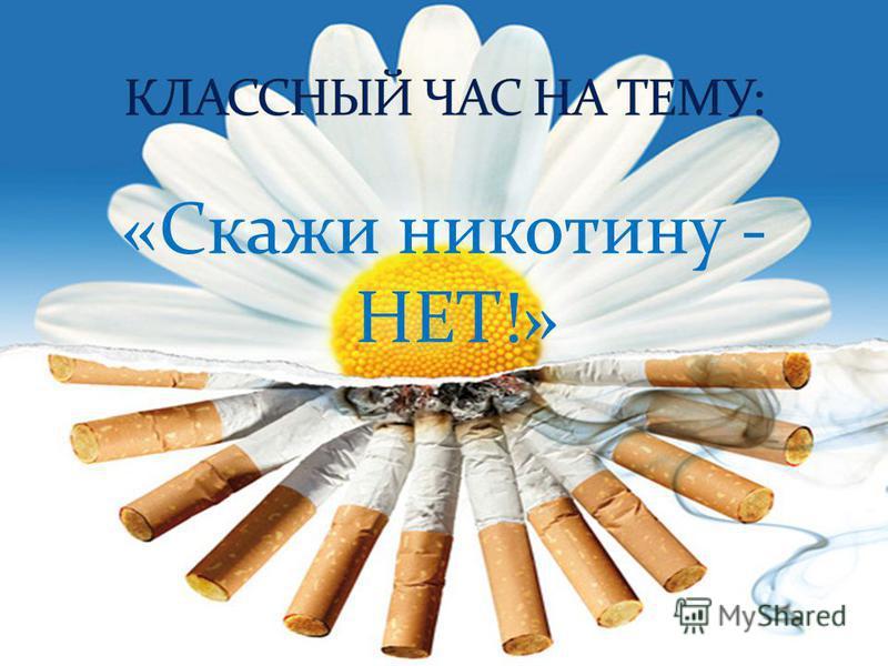 «Скажи никотину - НЕТ!»