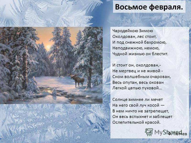 Чародейкою Зимою Околдован, лес стоит, И под снежной бахромою, Неподвижною, немою, Чудной жизнью он блестит. И стоит он, околдован,- Не мертвец и не живой - Сном волшебным очарован, Весь опутан, весь окован Легкой цепью пуховой... Солнце зимнее ли ме