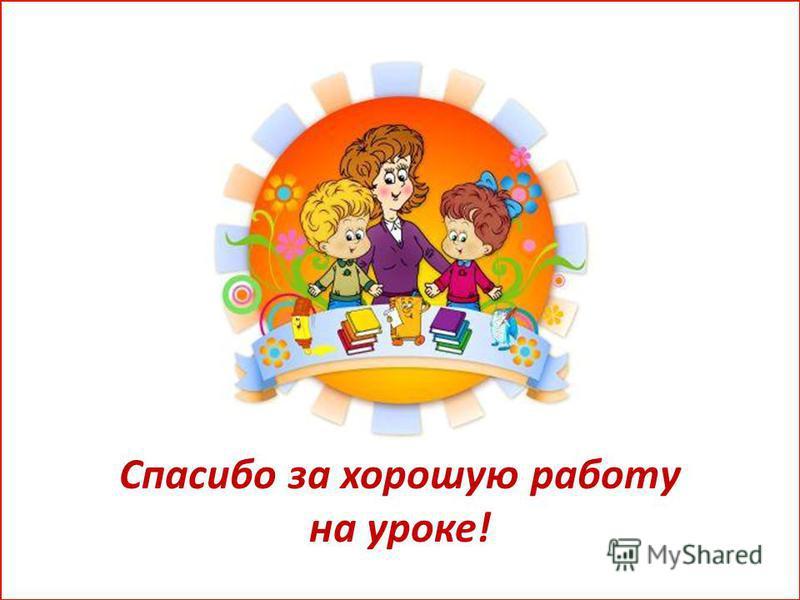 Спасибо за хорошую работу на уроке!