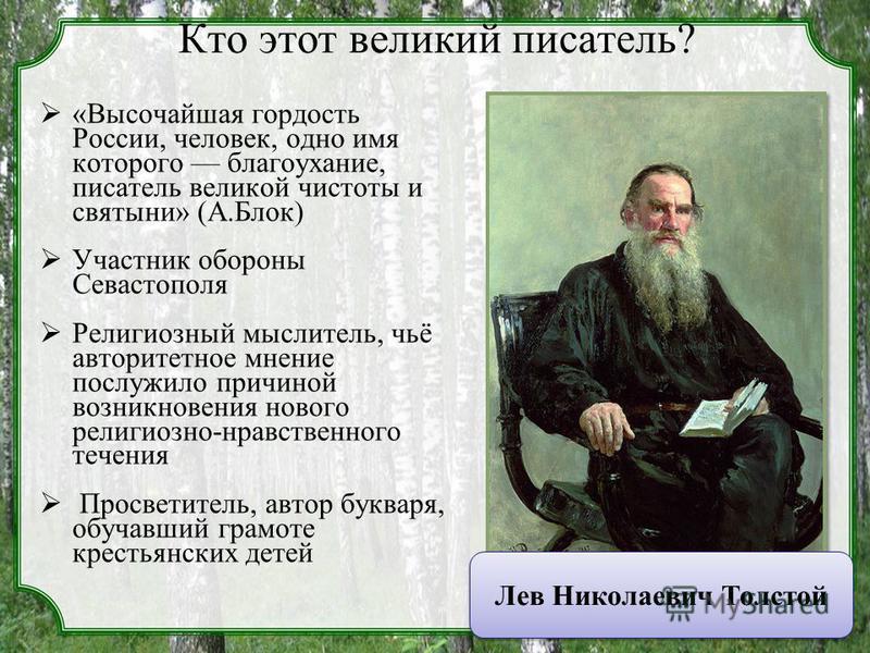 Кто этот великий писатель? «Высочайшая гордость России, человек, одно имя которого благоухание, писатель великой чистоты и святыни» (А.Блок) Участник обороны Севастополя Религиозный мыслитель, чьё авторитетное мнение послужило причиной возникновения