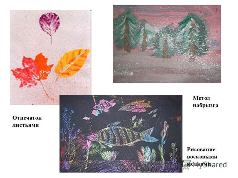 Отпечаток листьями Метод набрызга Рисование восковыми мелками