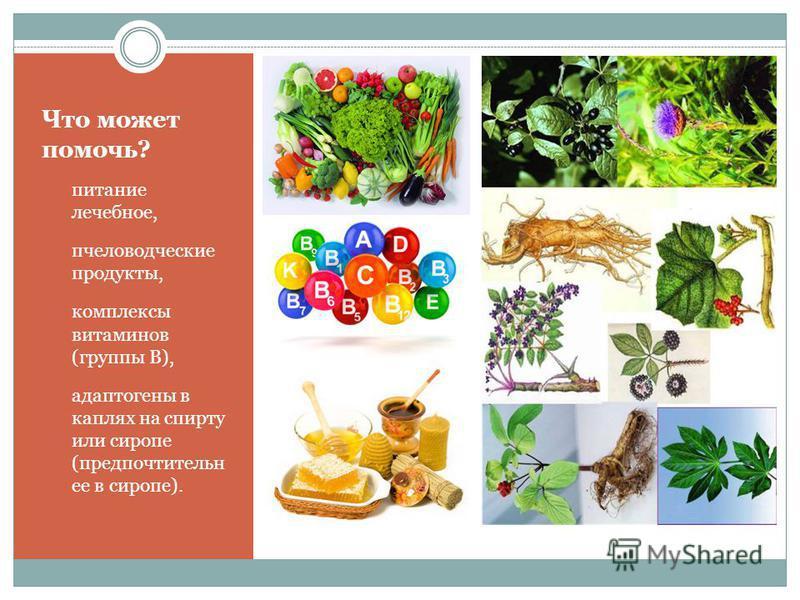 Что может помочь? питание лечебное, пчеловодческие продукты, комплексы витаминов (группы В), адаптогены в каплях на спирту или сиропе (предпочтительнее в сиропе).