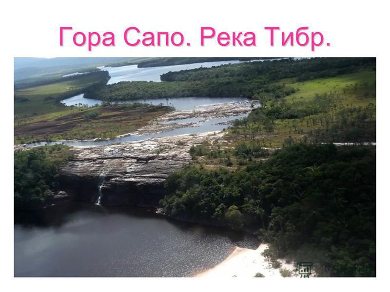 Гора Сапо. Река Тибр.