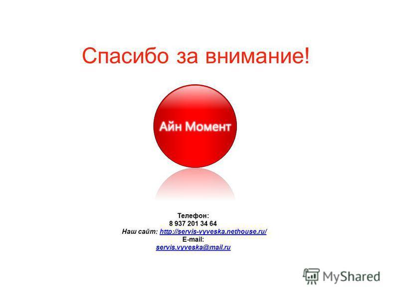 Спасибо за внимание! Телефон: 8 937 201 34 64 Наш сайт: http://servis-vyveska.nethouse.ru/http://servis-vyveska.nethouse.ru/ E-mail: servis.vyveska@mail.ru