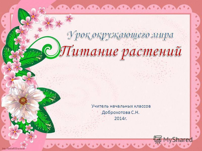 Учитель начальных классов Доброхотова С.Н. 2014 г.