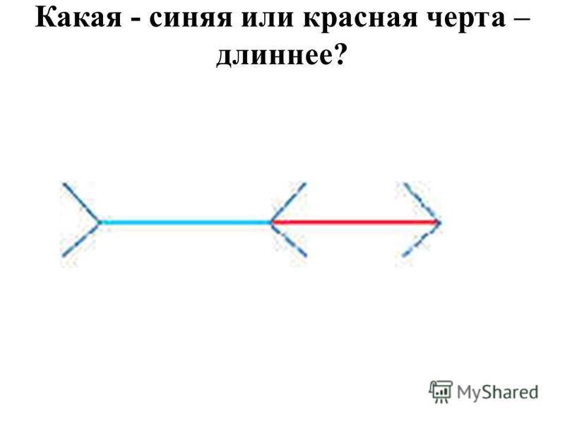 Какая - синяя или красная черта – длиннее?