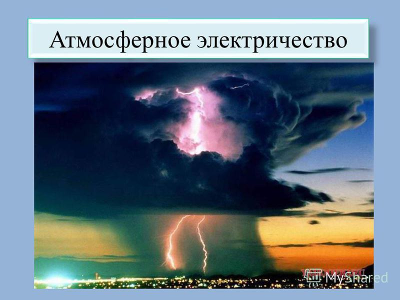 Атмосферное электричество