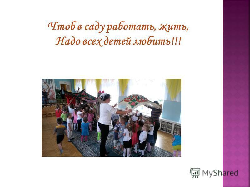 Отчего гостей так много, Люстры празднично горят! Поздравляет педагогов Наш веселый детский сад!