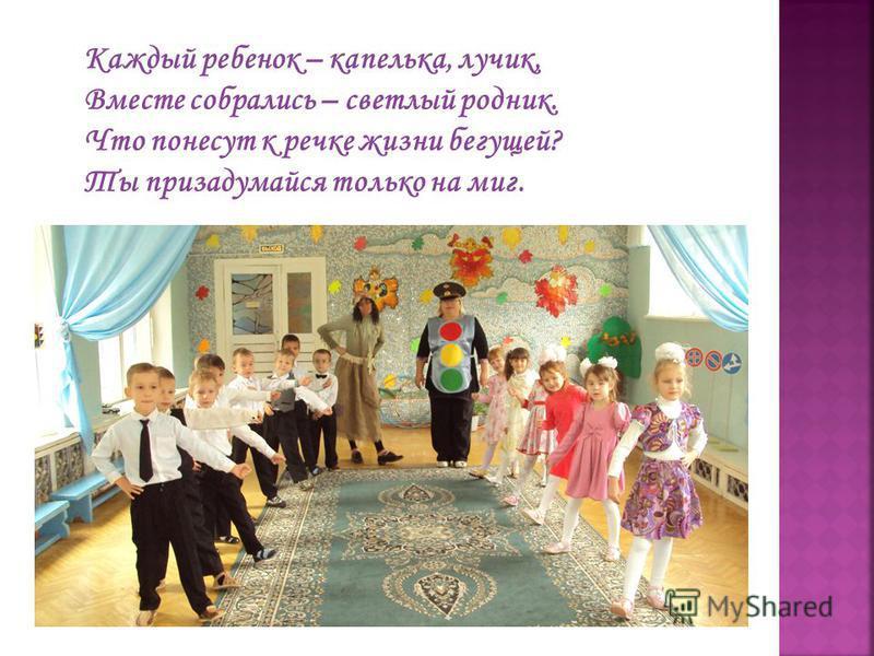 Вам скажу я по секрету, В том всегда уверен я… Воспитатели и дети – Настоящие друзья!
