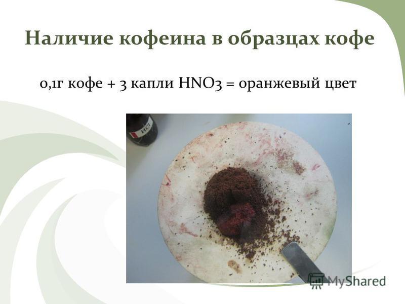 Наличие кофеина в образцах кофе 0,1 г кофе + 3 капли HNO3 = оранжевый цвет