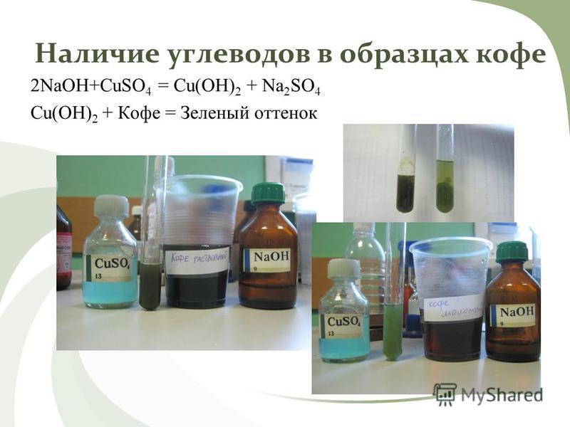 Наличие углеводов в образцах кофе 2NaOH+CuSO 4 = Cu(OH) 2 + Na 2 SO 4 Cu(OH) 2 + Кофе = Зеленый оттенок