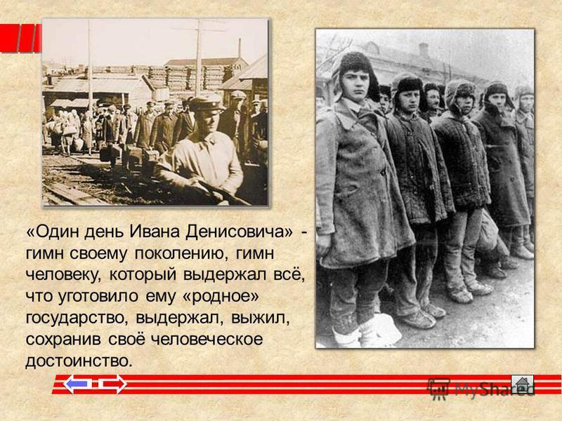 «Один день Ивана Денисовича» - гимн своему поколению, гимн человеку, который выдержал всё, что уготовило ему «родное» государство, выдержал, выжил, сохранив своё человеческое достоинство.
