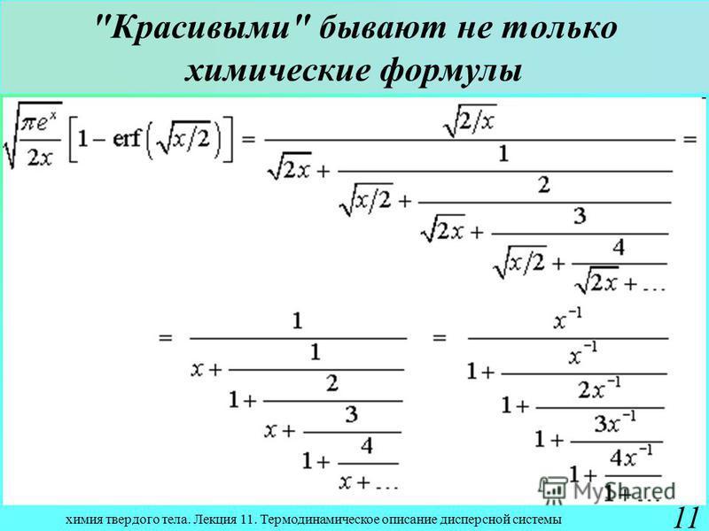 химия твердого тела. Лекция 11. Термодинамическое описание дисперсной системы 11 Красивыми бывают не только химические формулы