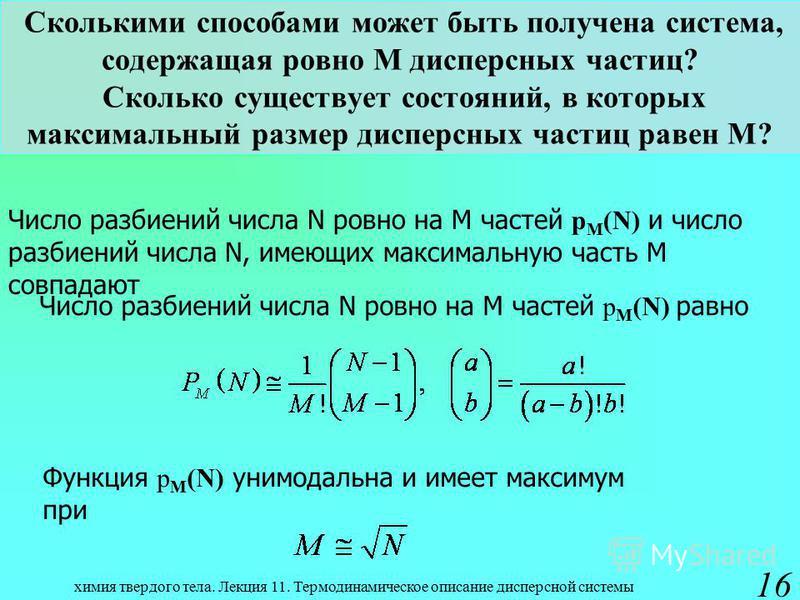 химия твердого тела. Лекция 11. Термодинамическое описание дисперсной системы 16 Сколькими способами может быть получена система, содержащая ровно М дисперсных частиц? Сколько существует состояний, в которых максимальный размер дисперсных частиц раве