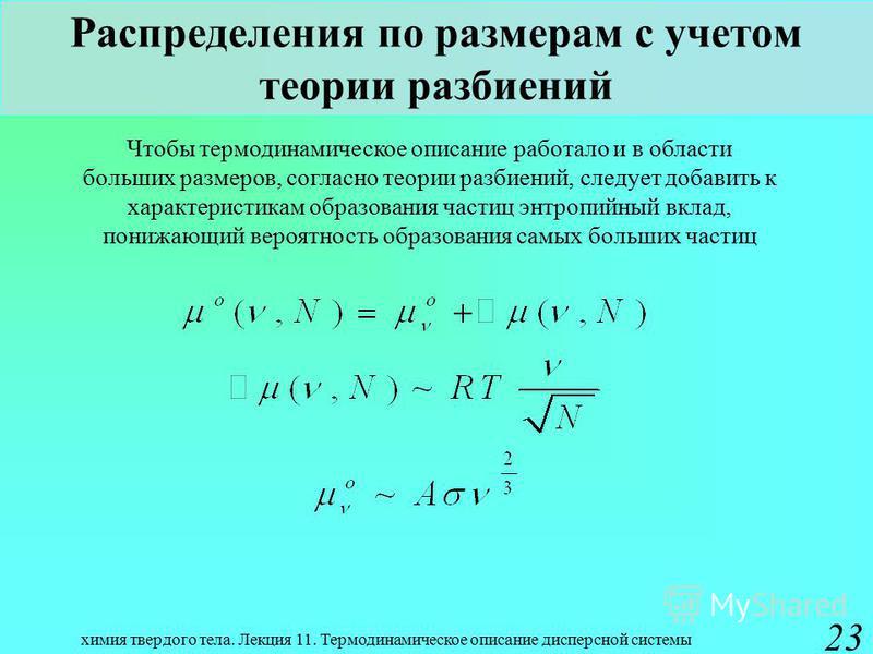химия твердого тела. Лекция 11. Термодинамическое описание дисперсной системы 23 Распределения по размерам с учетом теории разбиений Чтобы термодинамическое описание работало и в области больших размеров, согласно теории разбиений, следует добавить к