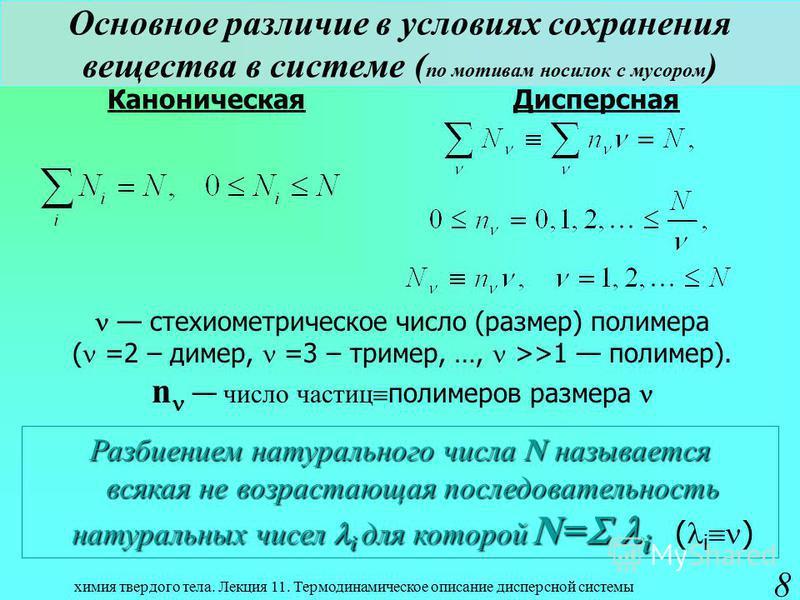 химия твердого тела. Лекция 11. Термодинамическое описание дисперсной системы 8 Основное различие в условиях сохранения вещества в системе ( по мотивам носилок с мусором ) Каноническая Дисперсная стехиометрическое число (размер) полимера ( =2 – димер