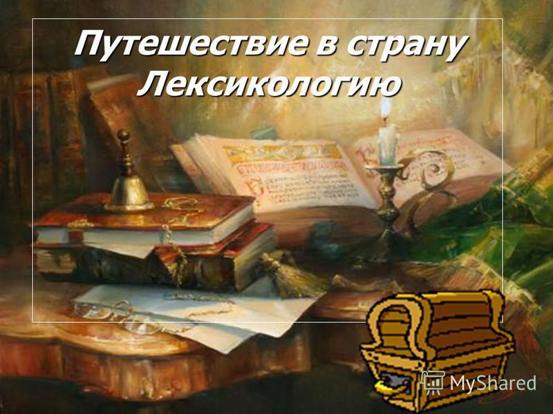 Путешествие в страну Лексикологию