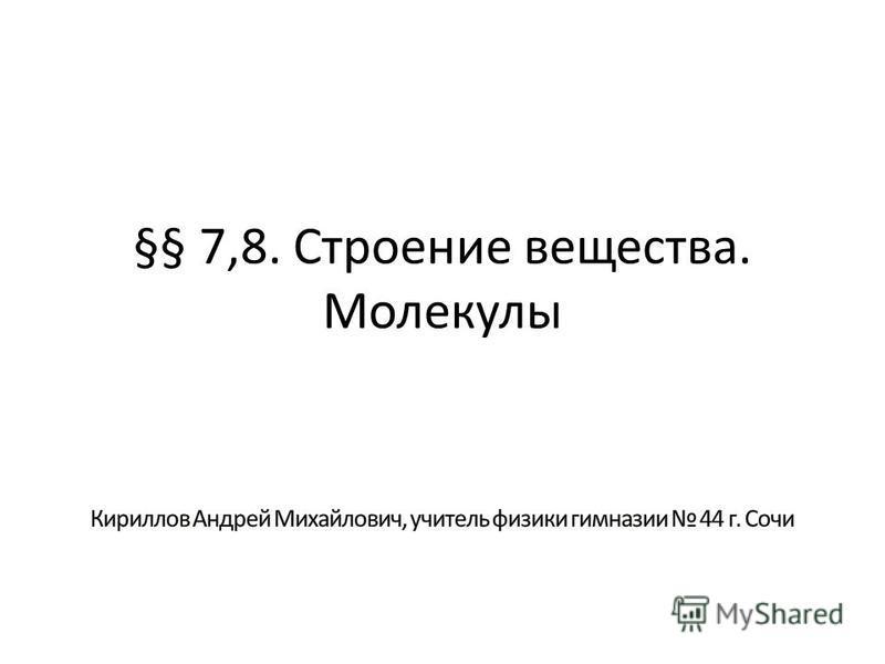 §§ 7,8. Строение вещества. Молекулы