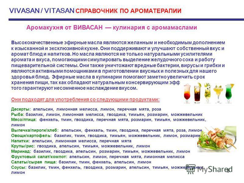 8 VIVASAN VIVASAN / VITASAN СПРАВОЧНИК ПО АРОМАТЕРАПИИ Высококачественные эфирные масла являются желанным и необходимым дополнением к изысканной и эксклюзивной кухне. Они поддерживают и улучшают собственный вкус и аромат блюд и напитков. Но масла явл