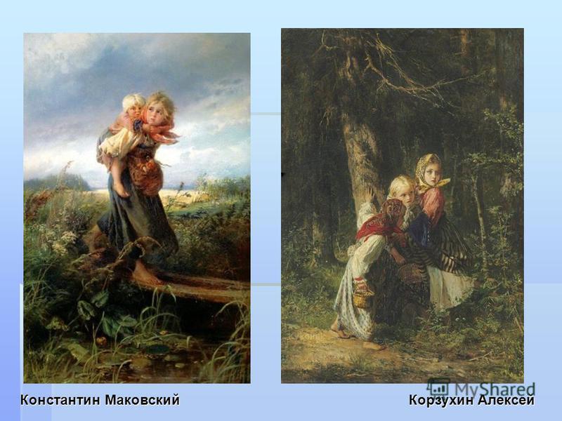 Константин Маковский Корзухин Алексей