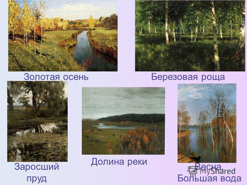 Золотая осень Березовая роща Весна. Большая вода Заросший пруд Долина реки