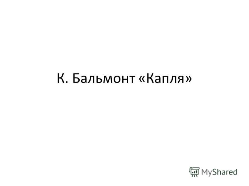 К. Бальмонт «Капля»